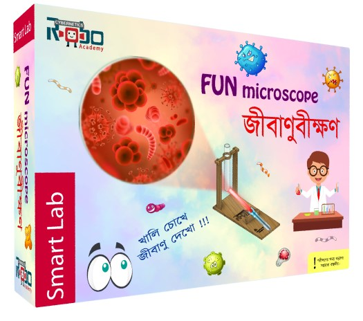 Fun Microscope (জীবাণুবীক্ষণ)